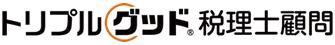 大阪の税理士事務所|トリプルグッド税理士顧問