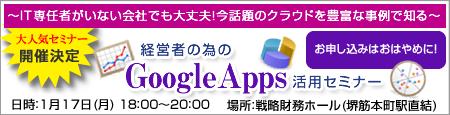 GoogleAppsセミナー