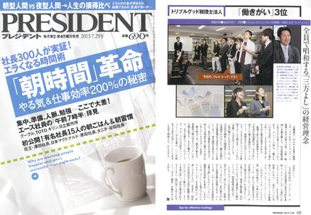 president-201306