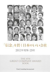 greatcompanyaward2013R