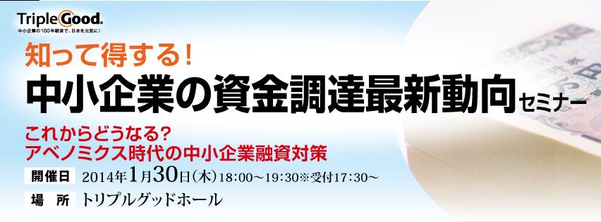 20140130資金調達セミナーバナー_03