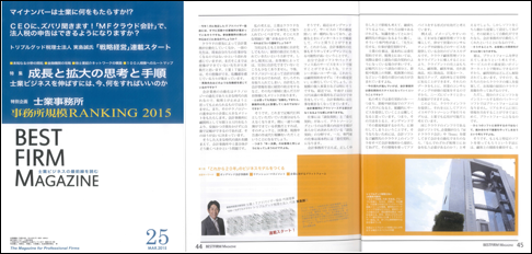 BESTFIRM Magazine vol.25