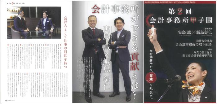会計事務所甲子園201412
