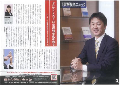 2015年3月9日実務経営vol.3