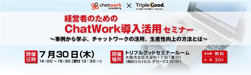 ChatWork導入活用セミナー告知カバー