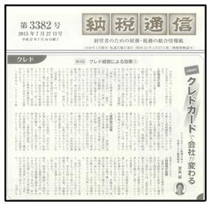 納税通信0727