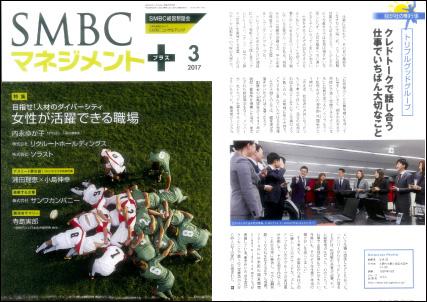 SMBCマネジメント-3月号大