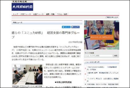大阪日日新聞-大