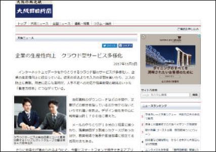 日日新聞大